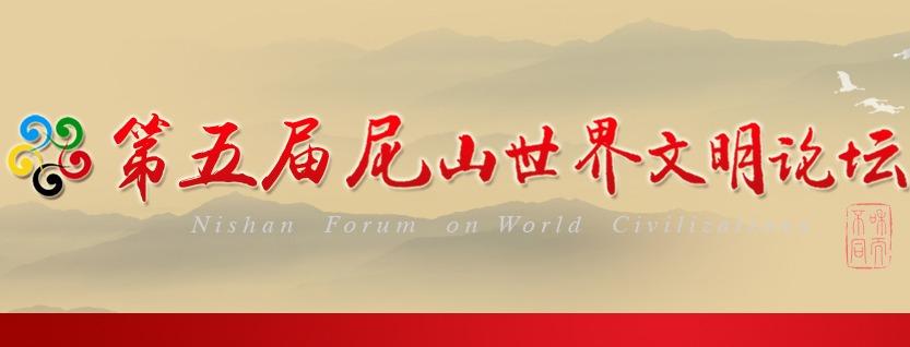 第五届尼山世界文明论坛