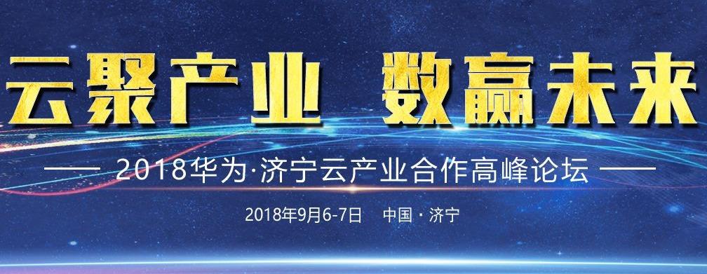 云聚产业 数赢未来——2018华为·济宁云产业合作高峰论坛