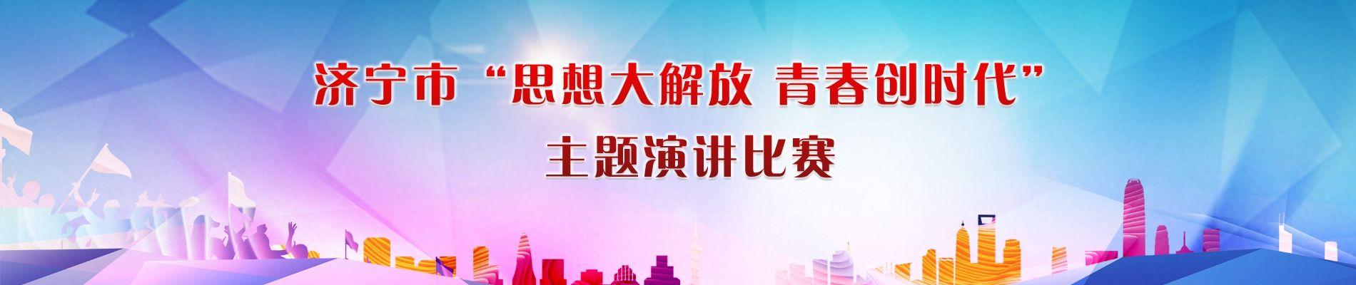 """济宁市""""思想大解放,青春创时代""""主题演讲比赛"""