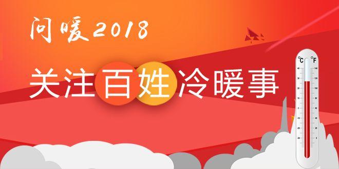 问暖2018——关注百姓冷暖事