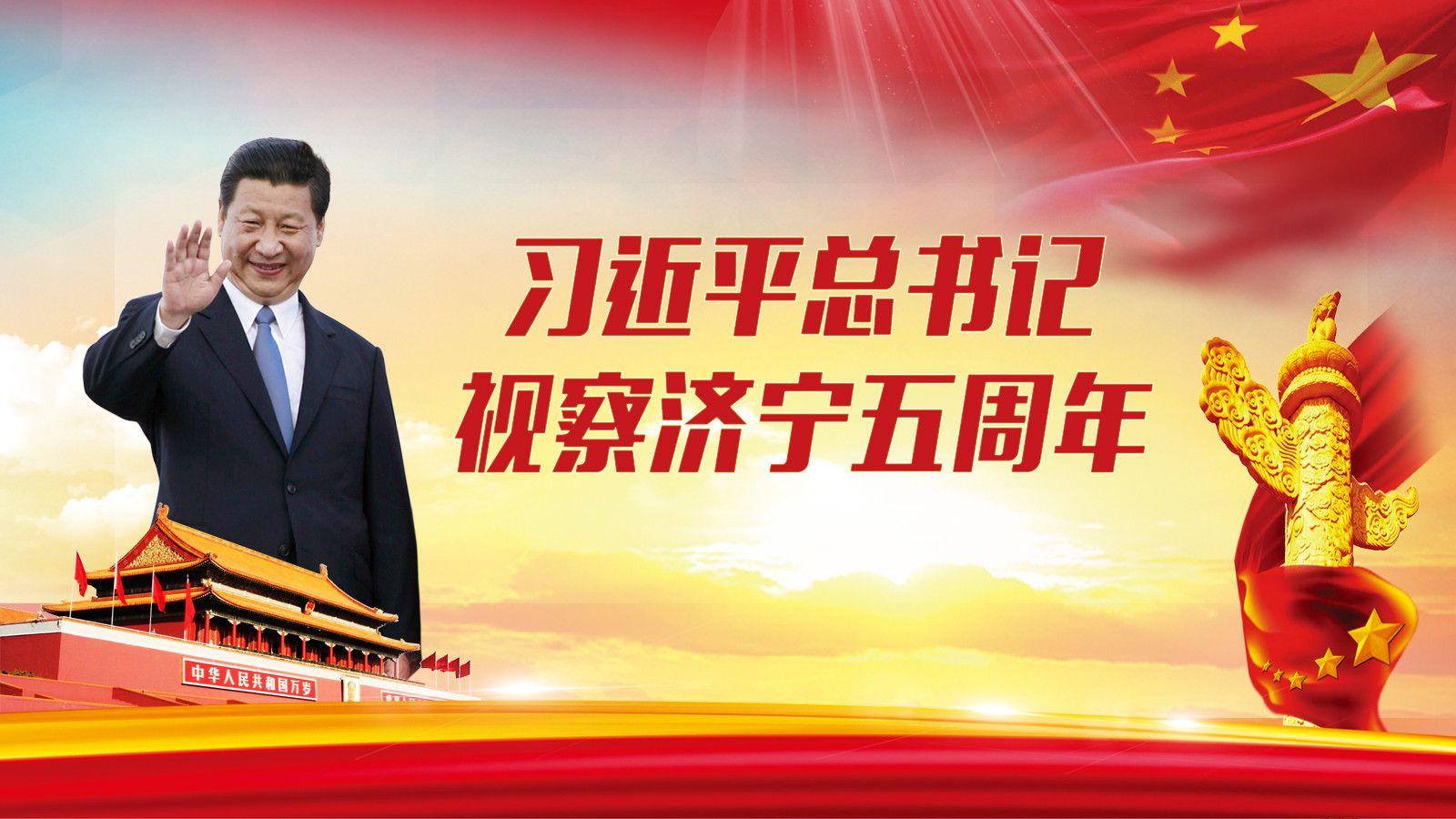 习近平总书记视察济宁五周年
