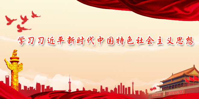 学习习近平新时代中国特色社会主义思想