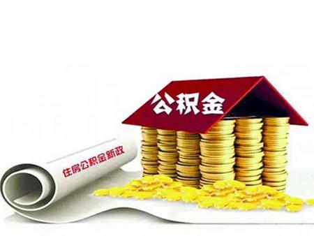 公積金貸款條件從連繳1年改成6個月?官方回復:暫無調整