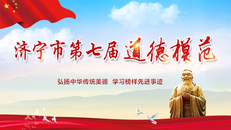 济宁市第七届道德模范
