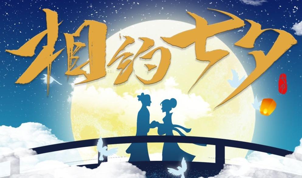 浪漫七夕,快乐情人节!