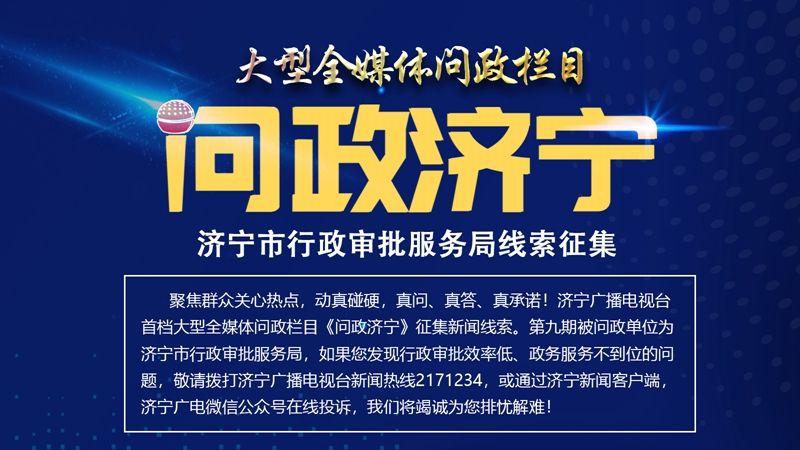 问政线索征集 《问政济宁》第九期:济宁市行政审批服务局