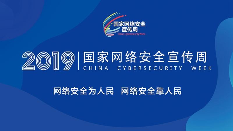 2019国家网络安全宣传周