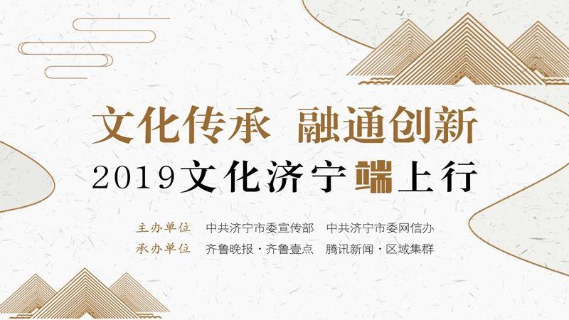 文化传承 融通创新——2019文化济宁端上行