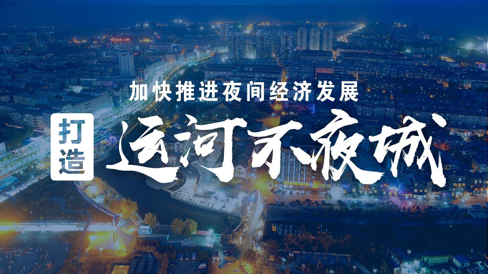 加快推進夜間經濟發展 打造運河不夜城