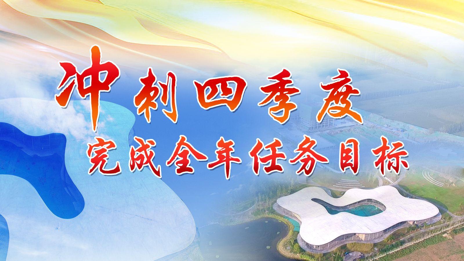 冲刺四季度 完成全年任务目标