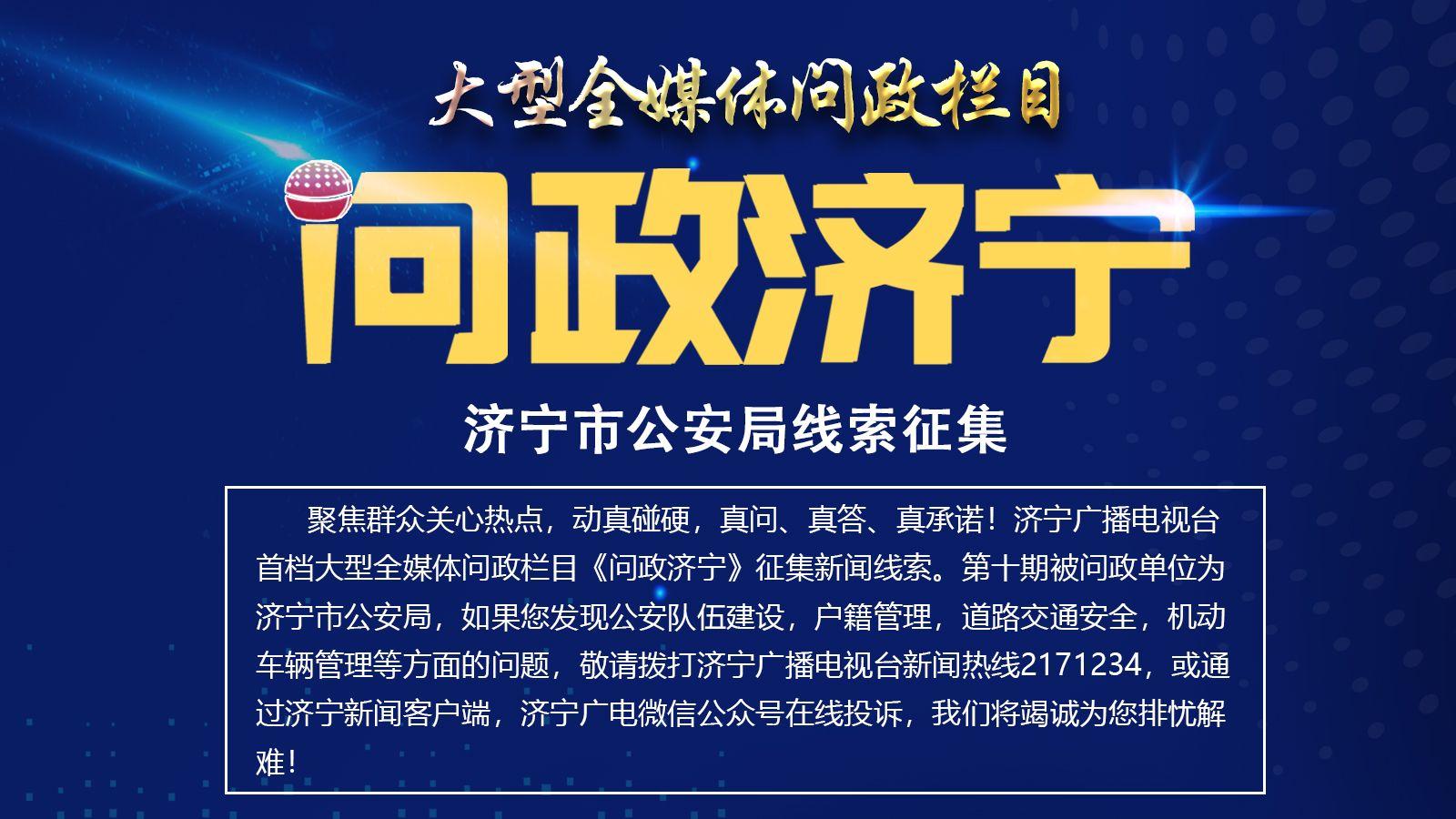 《问政济宁》第十期征集新闻线索 被问政单位济宁市公安局