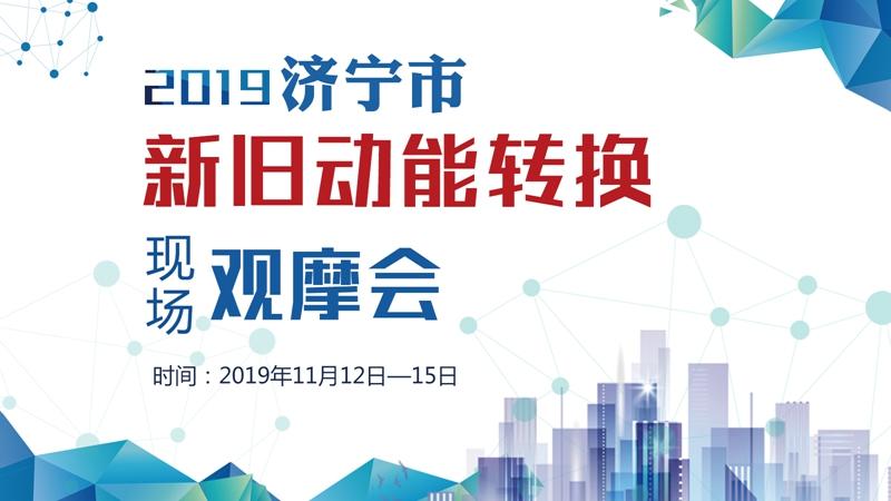 直播|2019年济宁市新旧动能转换现场观摩会议