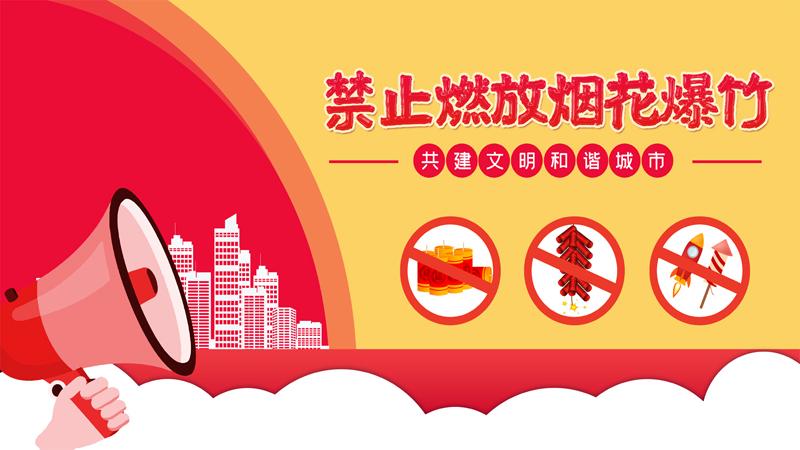 禁止燃放烟花爆竹 共建文明和谐城市