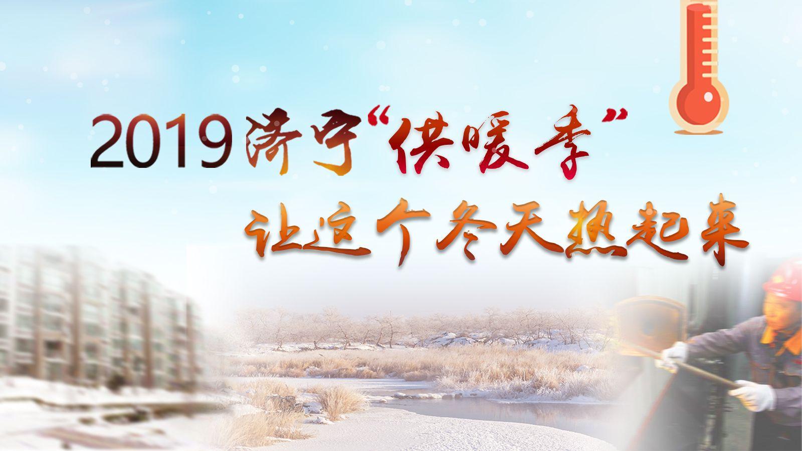 2019濟寧供暖季——讓這個冬天熱起來