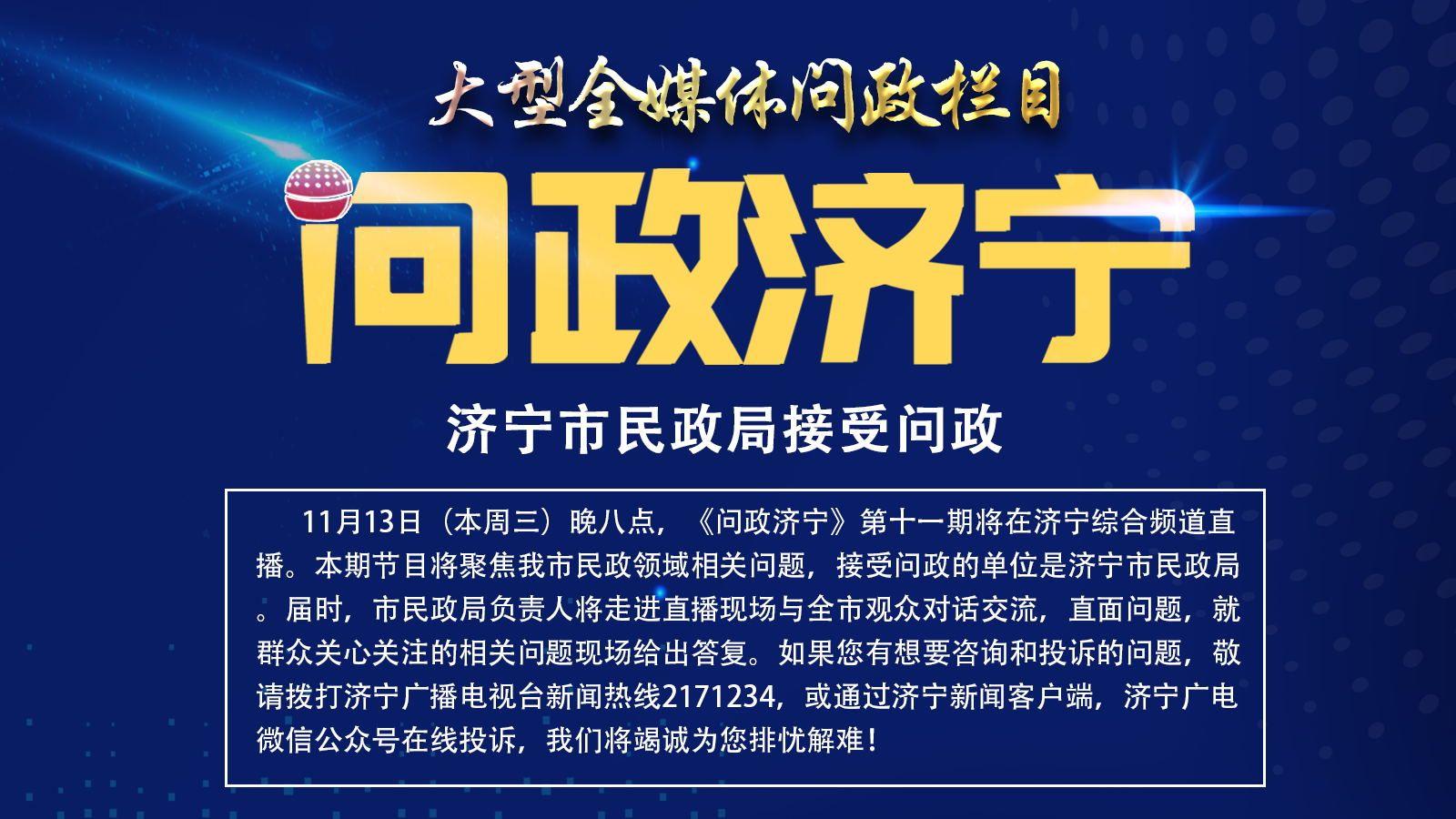 《问政济宁》第十一期 济宁市民政局接受问政 聚焦民政领域相关问题