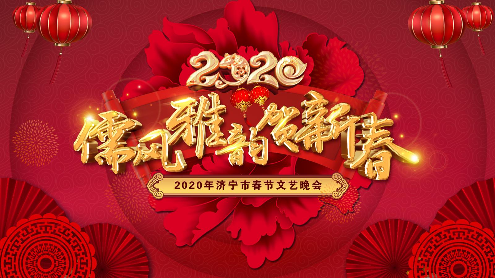 儒風雅韻賀新春——2020濟寧市春節文藝晚會【特輯】
