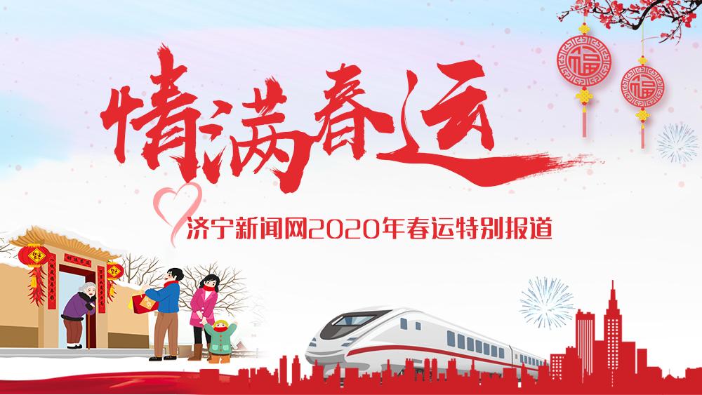 情滿春運——濟寧新聞網2020年春運特別報道