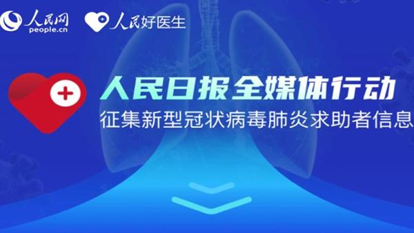 人民日报全媒体行动 征集新型冠状病毒肺炎求助者信息