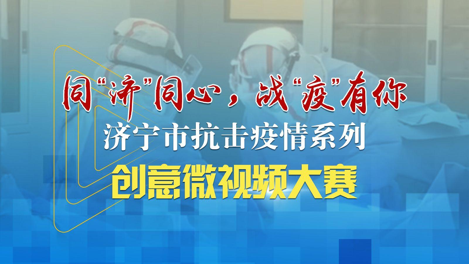 """同""""济""""同心,战""""疫""""有你济宁市抗击疫情系列创意微视频大赛"""