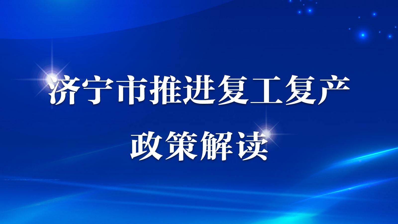 济宁市推进复工复产政策解读