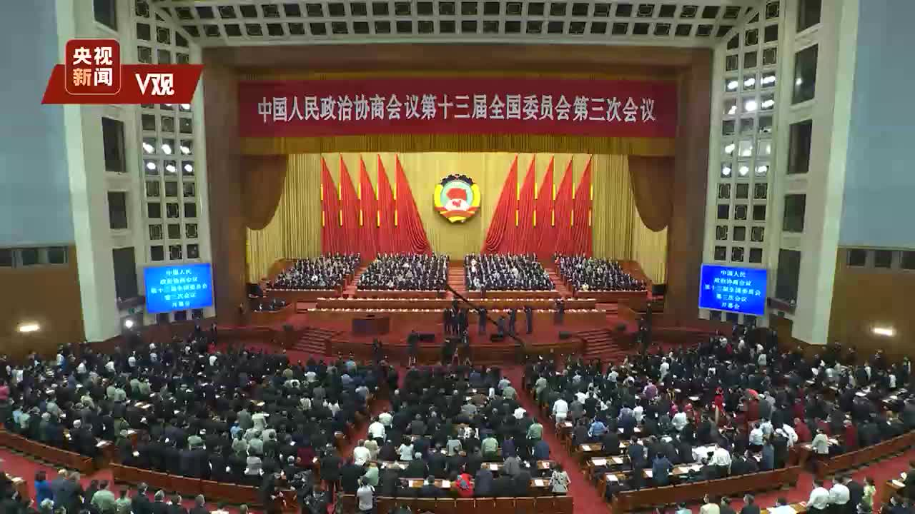 全国政协十三届三次会议与会人员全体默哀 对抗疫牺牲烈士和逝世同胞表示哀悼