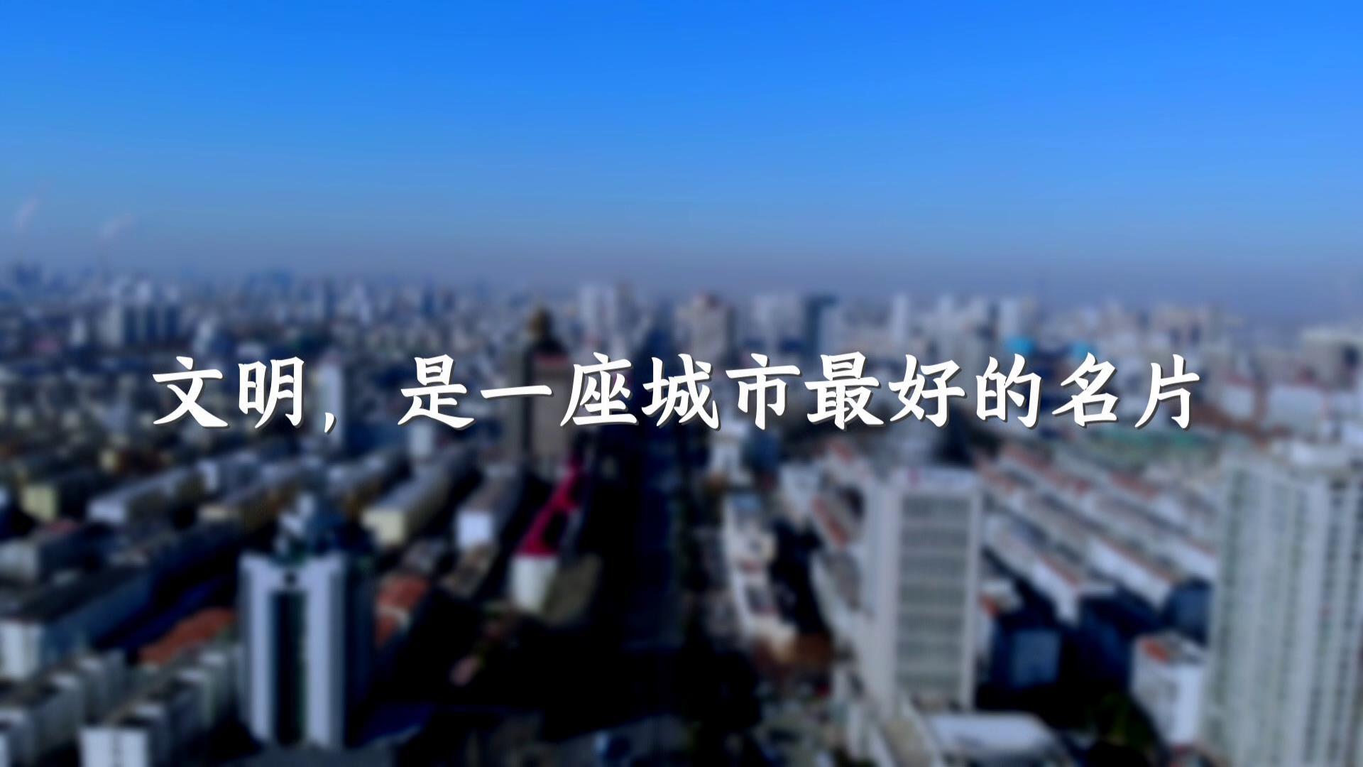 公益 | 文明,是一座城市最好的名片