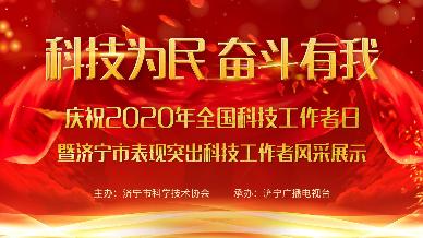 济宁市表现突出科技工作者风采展示