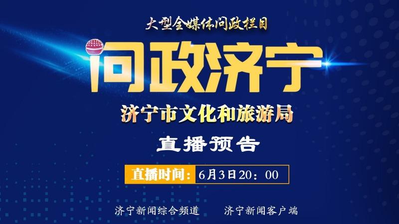 《问政济宁》6月3日直播 市文化和旅游局接受问政