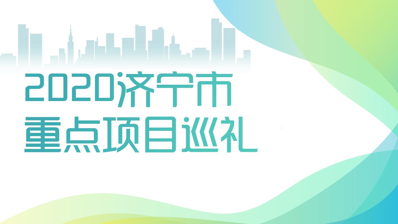 2020濟寧市重點項目巡禮