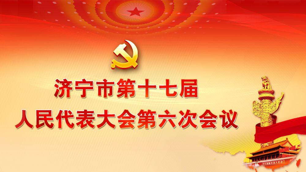 濟寧市第十七屆人民代表大會第六次會議