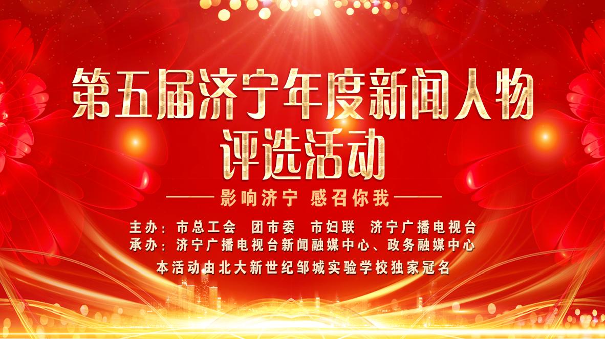 第五届济宁年度济宁新闻网 - 济宁新闻视频第一门户人物评选