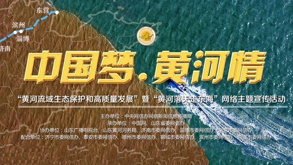 中國夢·黃河情