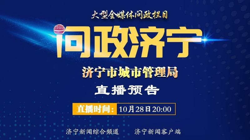 《問政濟寧》10月28日直播 濟寧市城市管理局接受問政