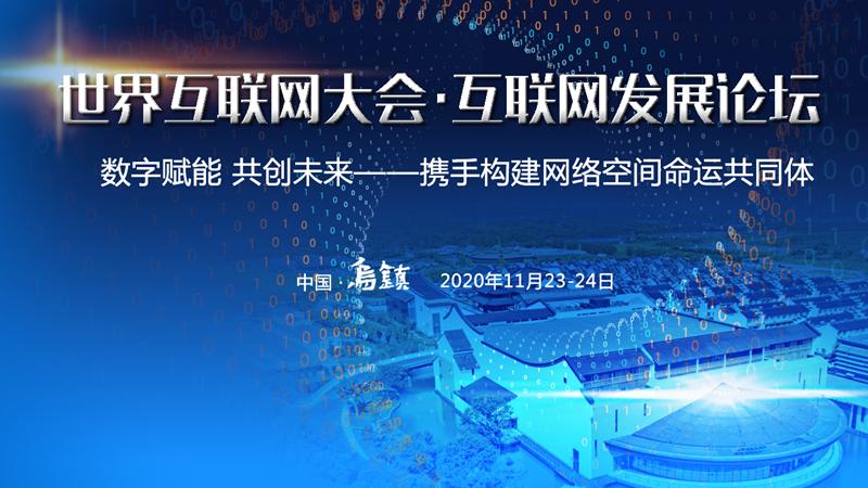 世界互联网大会·互联网发展论坛