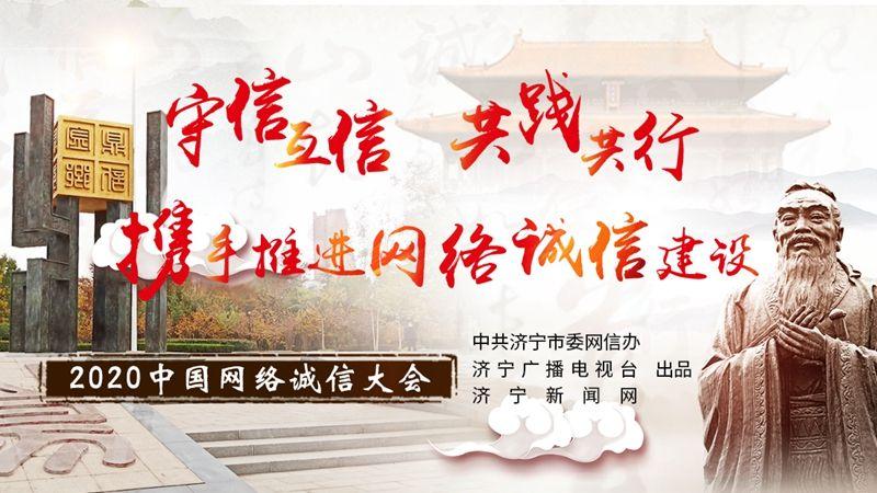 守信互信 共践共行 携手推进网络诚信建设——2020中国网络诚信大会