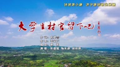 第六十期济宁优秀原创歌曲展播《大学生村官留下吧》