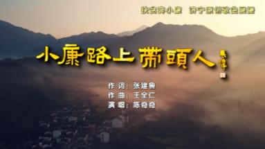 第五十九期济宁优秀原创歌曲展播《小康路上带头人》