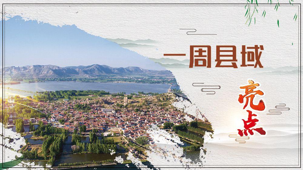 《济宁资讯联播》|一周县域亮点(1.18—1.24)