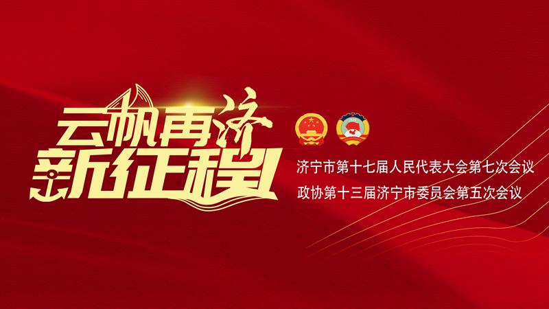 """云帆再""""济""""新征程—2021济宁两会融媒报道"""