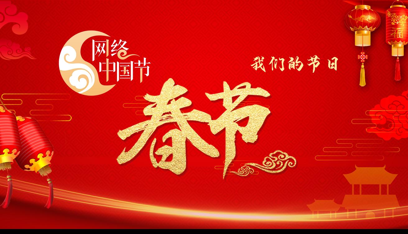 【我们的节日】网络中国节·春节