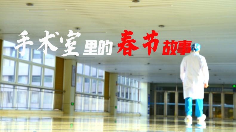 更济宁 | 手术室里的春节故事