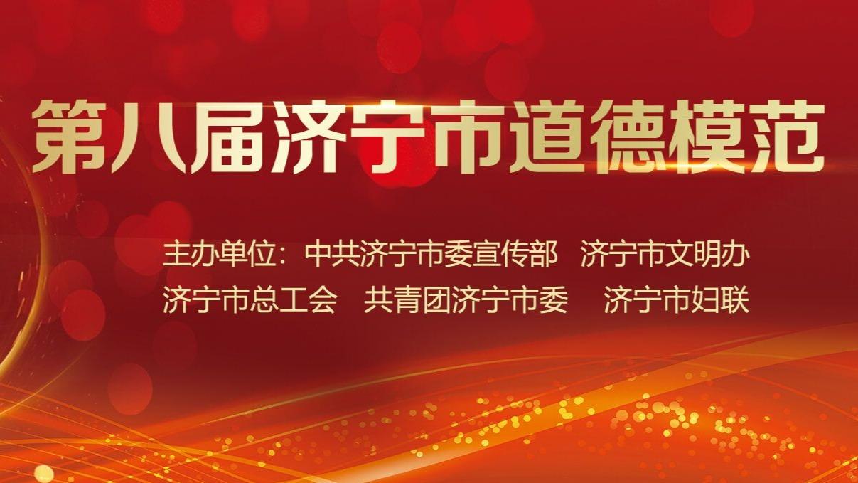 第八届济宁市道德模范