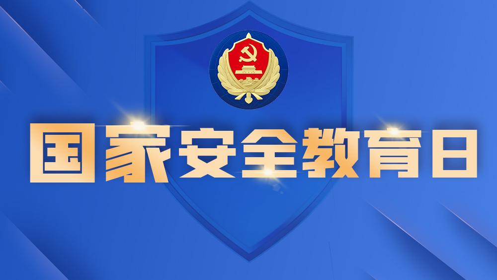 国家安全教育日