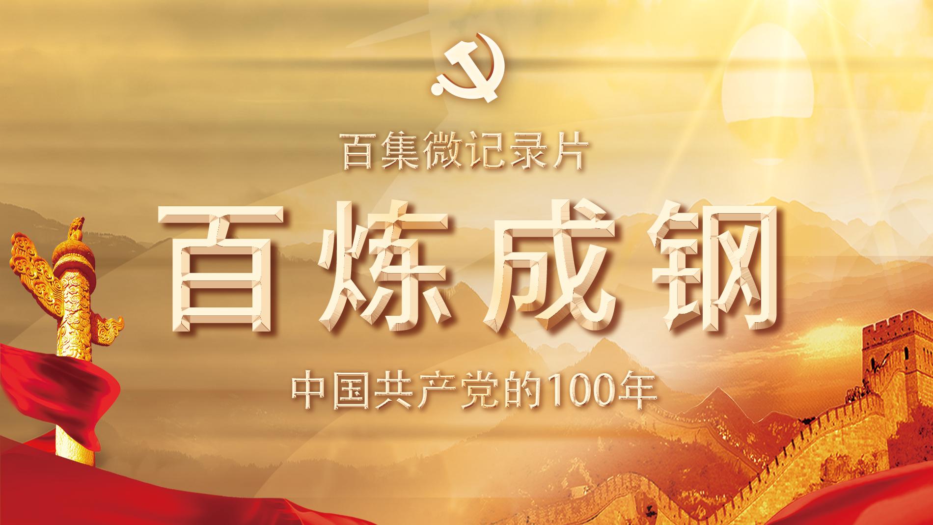 百煉成鋼:中國共產黨的100年