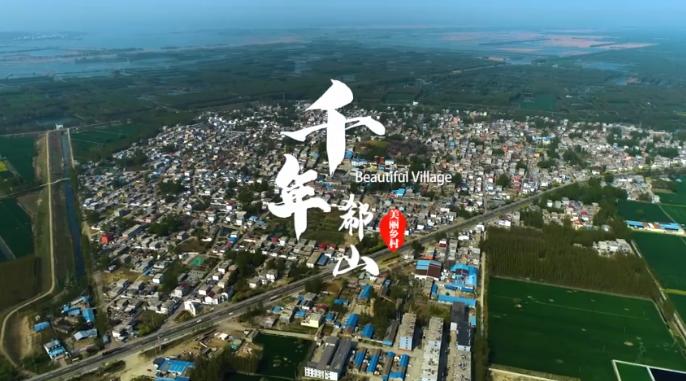 更济宁 | 微山湖畔鱼蟹香 千年古村换新装