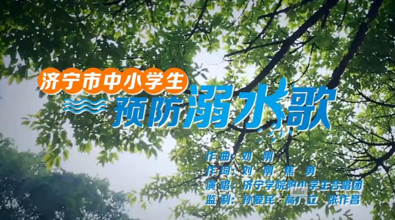 济宁市中小学生预防溺水歌