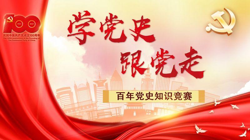 """济宁市""""学党史、跟党走""""百年党史知识线上答题冲关赛"""