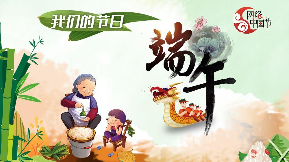 【我们的节日】网络中国节·端午节