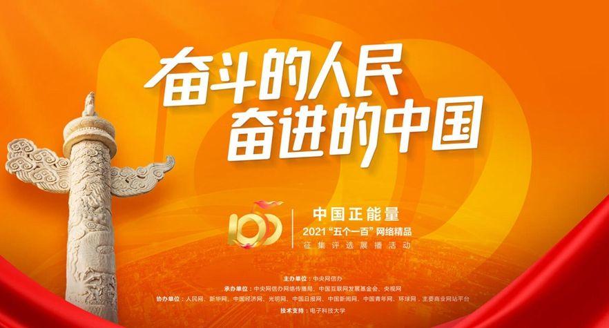 """中國正能量 2021""""五個一百""""網絡精品征集評選展播"""