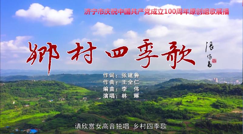 济宁市庆祝中国共产党成立100周年原创组歌展播《乡村四季歌》